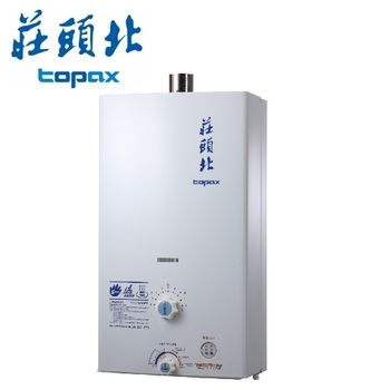 【莊頭北 】TH-7121AFE強制排氣屋內大廈型12L熱水器(桶裝瓦斯)