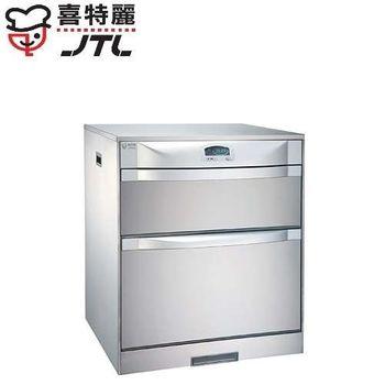 【喜特麗】 JT-3052Q 落地/下嵌式烘碗機 50CM(不鏽鋼筷架)