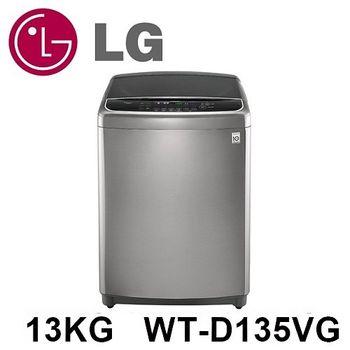 假日特賣【LG樂金】13kg 6MOTION DD直立式變頻洗衣機WT-D135VG