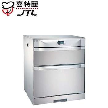 【喜特麗】 JT-3062Q 落地/下嵌式烘碗機 60CM(不鏽鋼筷架)