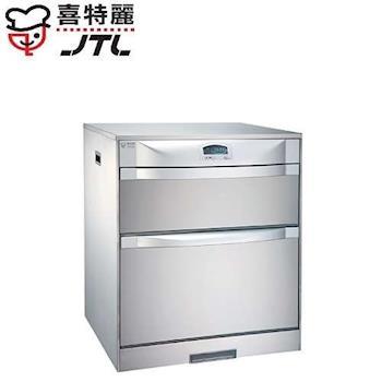 【喜特麗】 JT-3042Q 落地/下嵌式烘碗機 45CM