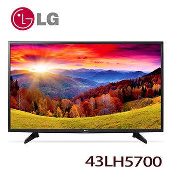 加碼送【LG樂金】43吋LED 液晶電視43LH5700