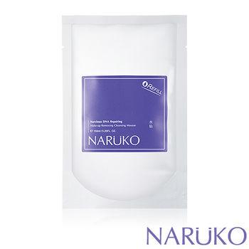 NARUKO牛爾【任選2入7折】水仙DNA奇蹟修護洗卸兩用慕絲補充包