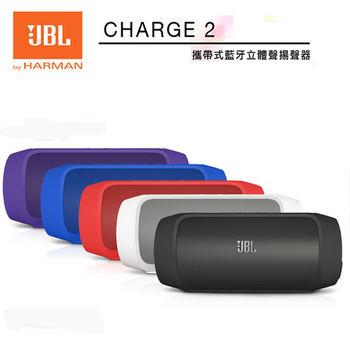 【JBL】攜帶式藍牙喇叭Charge2