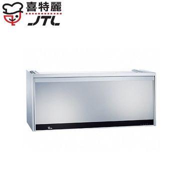 【喜特麗】 JT-3808Q 懸掛式臭氧殺菌型烘碗機-銀色 80CM