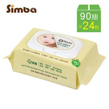 【小獅王辛巴】EDI超純水嬰兒柔濕巾組合包1箱(90抽x24包)