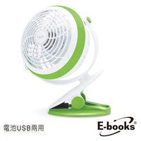 E~books K16 電池USB兩用360度可夾式隨行風扇