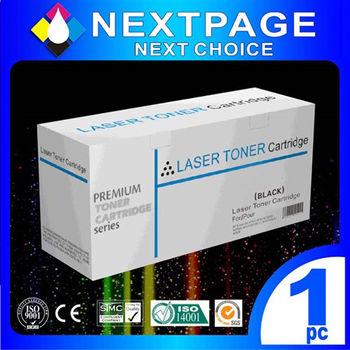 【NEXTPAGE】HP CE310A(126A) 黑色環保碳粉匣 (For HP LaserJet CP1022/200/CP1023/M175b/M275s)【台灣榮工】