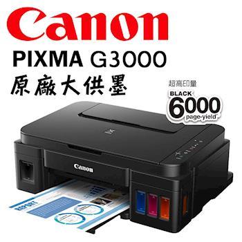 Canon PIXMA G3000 原廠大供墨複合機