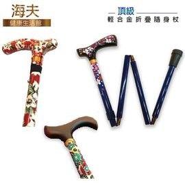 【海夫健康生活館】頂級輕合金折疊隨身杖