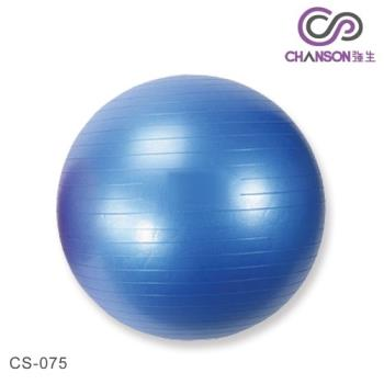 【強生CHANSON】防爆瑜珈抗力球 CS-075(顏色隨機)