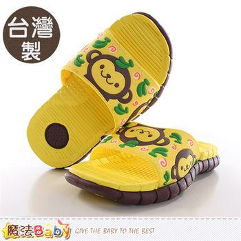 魔法Baby 兒童拖鞋 台灣製立體足弓舒適拖鞋~sh9858