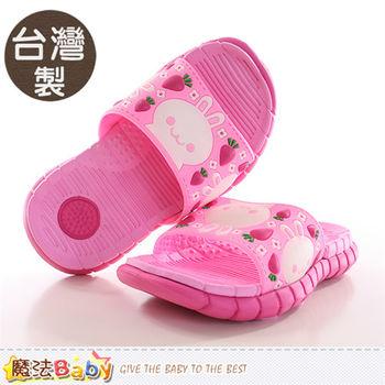 魔法Baby 兒童拖鞋 台灣製立體足弓舒適拖鞋~sh9857