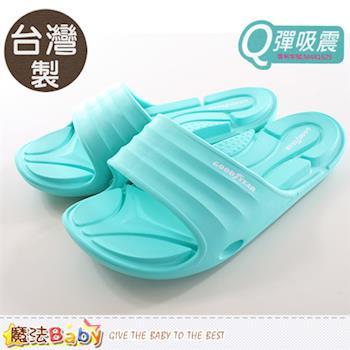 魔法Baby 成人女款拖鞋 台灣製吸震舒壓拖鞋~sa62665