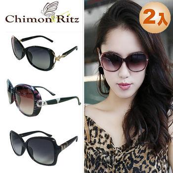 【Chimon Ritz】經典潮流偏光UV400太陽眼鏡-2入組(多款可選)