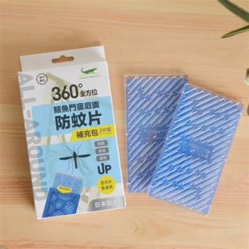 【鱷魚必安住】門窗庭園防蚊片補充包(二片裝)