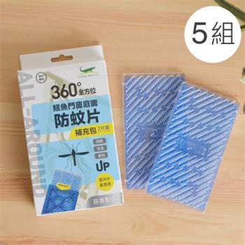 【鱷魚必安住】門窗庭園防蚊片補充包(二片裝) / 5組
