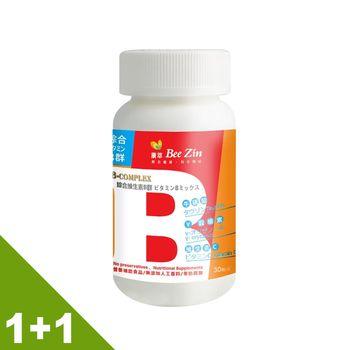 【BeeZin康萃】艾莉絲代言 天然綜合B群素食膠囊買一送一組(630毫克/顆;30顆/瓶)