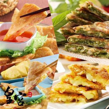 【皇宮月亮蝦餅】五口味綜合5片組 (原味、青醬、起司、泰厚、夏威夷各1片)