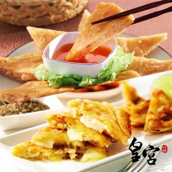 【皇宮月亮蝦餅】爆漿起司+原味綜合組 (各5片)