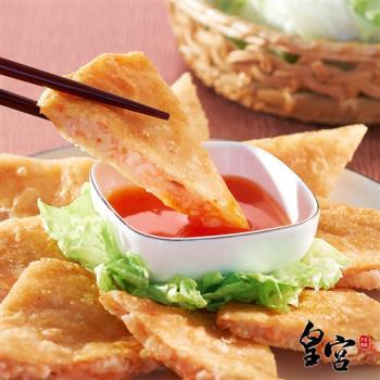 【皇宮月亮蝦餅】餐廳級泰厚片月亮蝦餅8片組