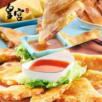 【皇宮月亮蝦餅】夏威夷月亮蝦餅+原味綜合組 (各5片)