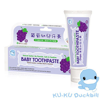 KU.KU酷咕鴨 葡萄幼兒牙膏(KU1099)