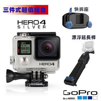 【GoPro】HERO4 銀色版攝影機三件式組合