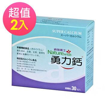 Naturewise納強衛士-勇力鈣 (30包) 兩入組
