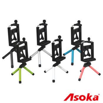 ASOKA AS-Keypod 鑰匙圈迷你腳架組 (附調整型手機夾)