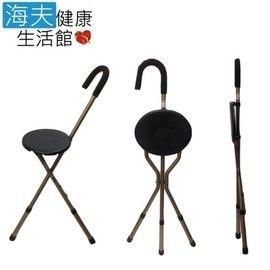 【海夫健康生活館】高度可調 舒適耐壓拐杖椅