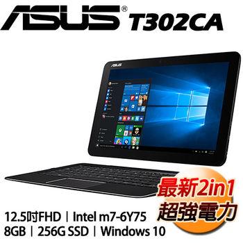 ASUS 華碩 T302CA 12.5吋FHD m7-6Y75 8G記憶體 256G SSD 高速硬碟 二合一筆電