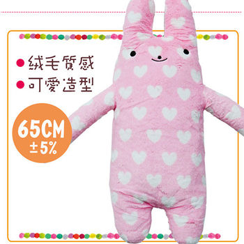 BEDDING  【愛心小兔抱抱】 65CM  可愛抱枕