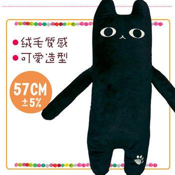 BEDDING 【酷酷貓-黑】 57CM  可愛抱枕