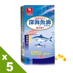台康深海魚油x5(120粒/瓶)
