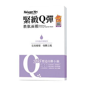 【Taiwan Yes】醫美級面膜-緊緻Q彈胜肽面膜(6片/盒)