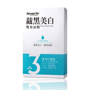 【Taiwan Yes】醫美級面膜-截黑美白雙效面膜(6片/盒)
