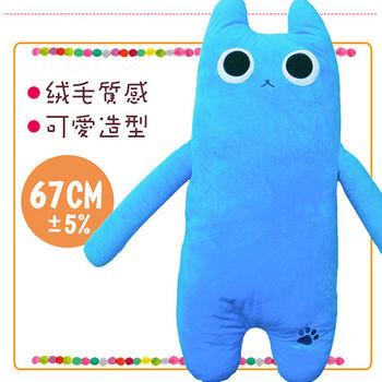 BEDDING   【酷酷貓-藍】 67CM  可愛抱枕