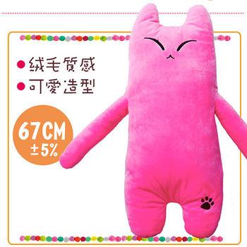 BEDDING   【酷酷貓-粉】 67CM  可愛抱枕