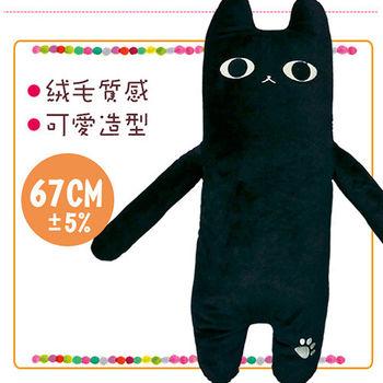 BEDDING   【酷酷貓-黑】 67CM  可愛抱枕