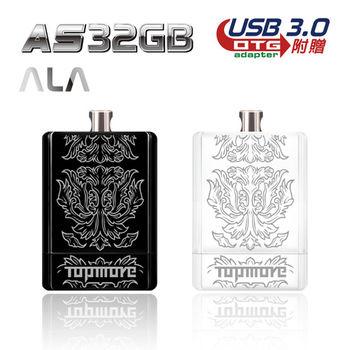達墨 TOPMORE AS ALA USB3.0 32GB 時尚輕巧隨身碟