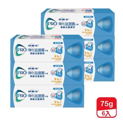 【舒酸定】強化琺瑯質牙膏 學齡兒童75g x6