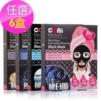 【coni beauty】玻尿酸/冰河醣蛋白/黑玫瑰/蝸牛全效活膚黑面膜(四款任選六盒)