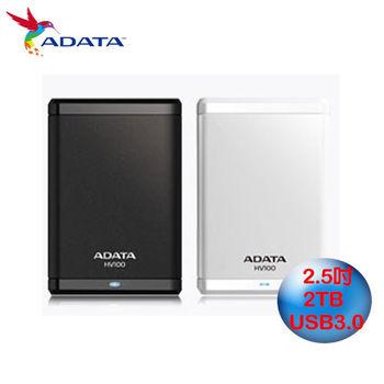 【ADATA 威剛】HV100 2TB USB3.0 2.5吋行動硬碟