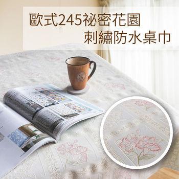 【巴芙洛】歐式245祕密花園刺繡防水桌巾