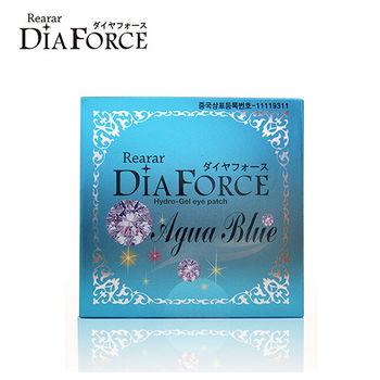 【韓國Dia Force】水藍鑽水凝貴婦眼膜