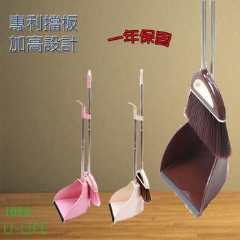 [創意生活U-LIFE] 專利畚斗加高擋板掃把組/木板 磁磚 清潔掃把