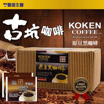 豐盛 KOKEN 古坑原豆黑咖啡 3gx30包X6盒