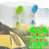 ~愛家收納 館~Love Home 大容量 25L 水箱 儲水桶 裝水容器 戶外 露營 冰