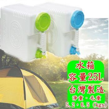 【愛家收納生活館】Love Home 大容量 25L 生活水箱 儲水桶 裝水容器 戶外 露營 冰桶 水箱 茶桶 飲料桶 (1入)